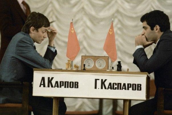 Карпов-Каспаров